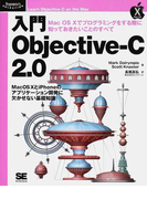 入門Objective‐C 2.0 Mac OS Ⅹでプログラミングをする際に知っておきたいことのすべて Mac OS ⅩとiPhoneのアプリケーション開発に欠かせない基礎知識 Appleアプリケーション開発の基礎を完全習得 (Programmer's SELECTION)