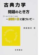 古典力学問題のとき方 ゴールドスタインほか−原著第3版に基づいて− (物理学叢書)