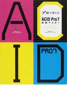 プロが教えるACID Pro 7実践マスター