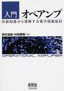 入門オペアンプ 内部回路から理解する電子回路設計