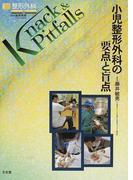 小児整形外科の要点と盲点 (整形外科Knack & Pitfalls)