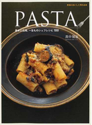 PASTA 基本と応用、一生ものシェフレシピ100 (本当においしく作れる本)