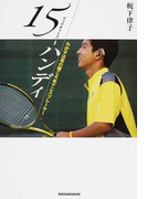 15−ハンディ わが子は耳の聞こえぬテニスプレーヤー
