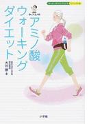 Dr.アミノのアミノ酸ウォーキングダイエット (ホーム・メディカ・ブックス・ビジュアル版)
