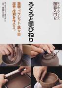 ろくろと手びねり 飯碗・ゴブレット・銘々皿 湯呑・徳利を作ろう。