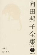 向田邦子全集 新版 2 小説 2 あ・うん