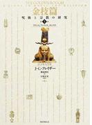 金枝篇 呪術と宗教の研究 第5巻 アドニス、アッティス、オシリス