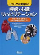 呼吸・心臓リハビリテーション カラー写真でわかるリハの根拠と手技のコツ (ビジュアル実践リハ)