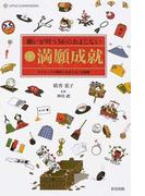 願いが叶う36のおまじない満願成就 ポジティブ心理学とおまじないの効果 (LITTLE CLOVER BOOKS)