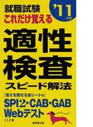 就職試験これだけ覚える適性検査スピード解法 SPI2・CAB・GAB・Webテスト '11年版