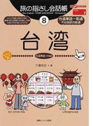 旅の指さし会話帳 第2版 8 台湾 (ここ以外のどこかへ! アジア)