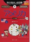 旅の指さし会話帳 第2版 9 アメリカ