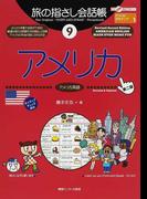 旅の指さし会話帳 第2版 9 アメリカ (ここ以外のどこかへ! アメリカ・オセアニア)