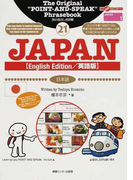 旅の指さし会話帳 英語版 21 JAPAN (ここ以外のどこかへ! JAPAN)