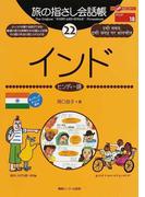 旅の指さし会話帳 22 インド (ここ以外のどこかへ! アジア)