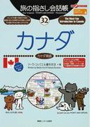 旅の指さし会話帳 32 カナダ
