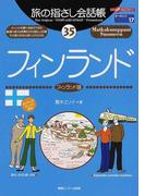 旅の指さし会話帳 35 フィンランド