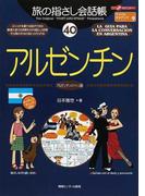 旅の指さし会話帳 40 アルゼンチン