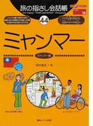 旅の指さし会話帳 44 ミャンマー
