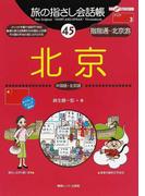 旅の指さし会話帳 45 北京 (ここ以外のどこかへ! アジア)