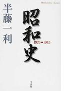 昭和史 1926−1945 (平凡社ライブラリー)(平凡社ライブラリー)