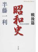 昭和史 戦後篇 1945−1989 (平凡社ライブラリー)(平凡社ライブラリー)