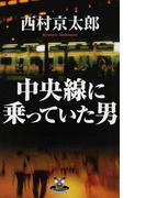 中央線に乗っていた男 (カドカワ・エンタテインメント)