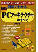 最新図解でわかるPCアーキテクチャのすべて 基本構造から最新インタフェースまで 最新3版