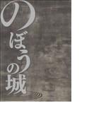 のぼうの城 (ビッグスピリッツコミックススペシャル)