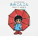 あめこんこん 新装版 (講談社の創作絵本 ちいさいモモちゃんえほん)(講談社の創作絵本)