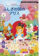 ふしぎの国のアリス (ディズニーストーリーブックシリーズ)