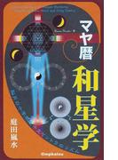 マヤ暦和星学 脳月の十字架と干支ヤントラのリズム