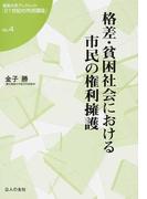 格差・貧困社会における市民の権利擁護 (福島大学ブックレット『21世紀の市民講座』)