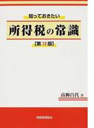 所得税の常識 第13版 (知っておきたい)