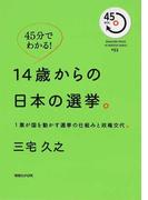 14歳からの日本の選挙。 1票が国を動かす選挙の仕組みと政権交代。 45分でわかる! (MAGAZINE HOUSE 45 MINUTES SERIES)
