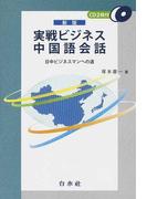 実戦ビジネス中国語会話 日中ビジネスマンへの道 新版