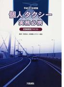 個人タクシー実務必携 試験講習テキスト 平成21年度版