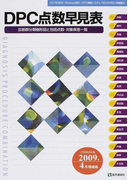 DPC点数早見表 診断群分類樹形図と包括点数・対象疾患一覧 2008年4月版/2009年4月増補版