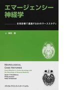 エマージェンシー神経学 日常診療で遭遇する51のケーススタディ