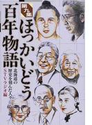 ほっかいどう百年物語 北海道の歴史を刻んだ人々−。 第9集