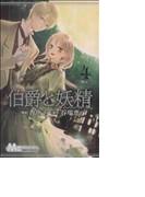 伯爵と妖精(マーガレットコミックス) 4巻セット(マーガレットコミックス)