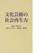 文化芸術の社会再生力 (仙台市市民文化事業団ブックレット)