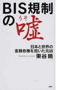 BIS規制の噓 日本と世界の金融危機を招いた元凶