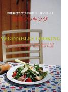 野菜クッキング 野菜料理でプチ不調脱出、体いきいき