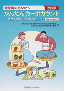 かんたんカーボカウント 糖尿病のあなたへ 豊かな食生活のために 改訂版