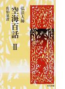 空海百話 弘法大師 2