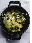 野菜に恋する自然派レストラン シェフ直伝のオリジナルレシピつき