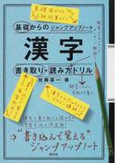漢字書き取り・読み方ドリル (基礎からのジャンプアップノート)