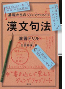漢文句法・演習ドリル (基礎からのジャンプアップノート)