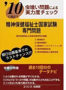 精神保健福祉士国家試験・専門問題 '10に役立つ 虫喰い問題による実力度チェック 2010